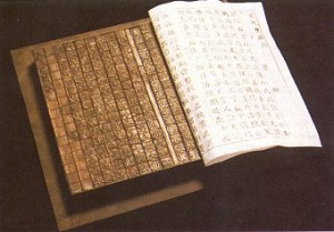 reproduction of Chinese movable type (library.thinkquest.org)