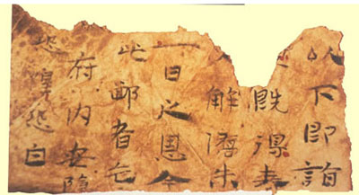 Early Chinese paper from 100 B.C.